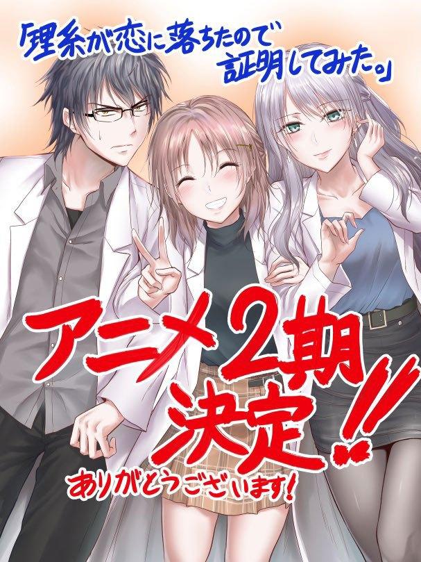 Imagem comemorativa do anúncio da segunda temporada do anime.