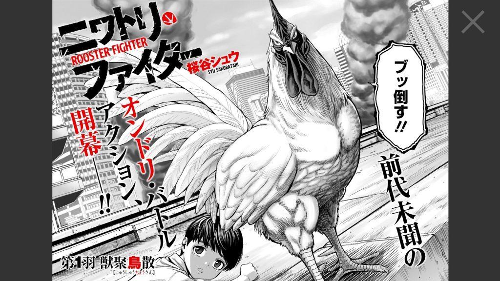 Primeira página do primeiro capítulo de Rooster Fighter mostrando Niwatori em meio a uma cidade com dois focos de incêndio e protegendo uma criança. A criança se encontra do lado esquerdo, inferior, com os olhos bem abertos, cabelos pretos e mão direita cerrada, junto ao chão.