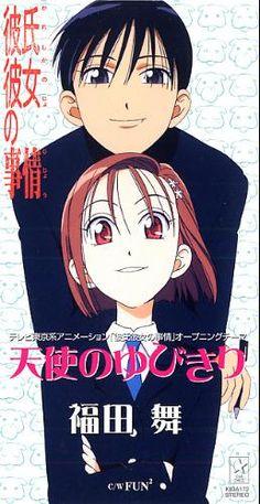"""Capa do single """"Tenshi no Yubikiri"""", cantada por Mai Fukuda e que serve como abertura do anime de Kare Kano. Os personagens principais, Sōichirō Arima e Yukino Miyazawa, aparecem de uniforme escolar azul-escuro, com Yukino à frente e Arima atrás."""